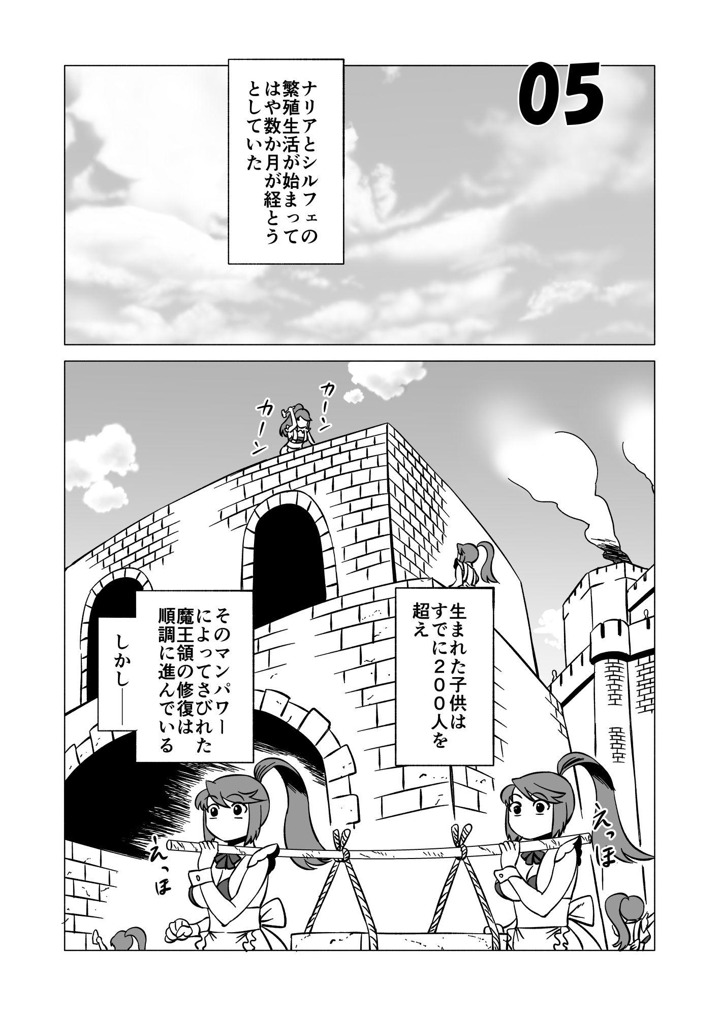 魔王様の繁殖記 3
