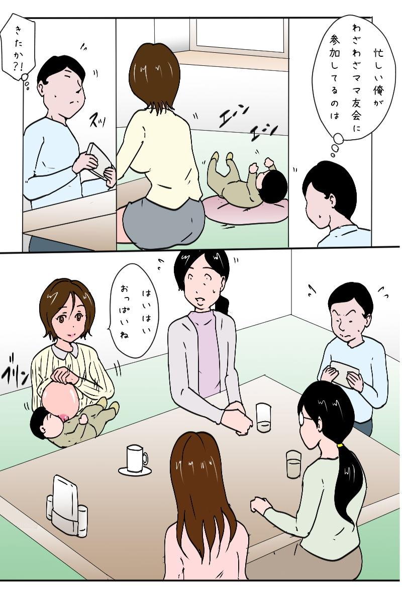 「ママ友会にて」