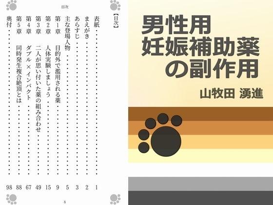 男性用妊娠補助薬の副作用 d_174935のパッケージ画像