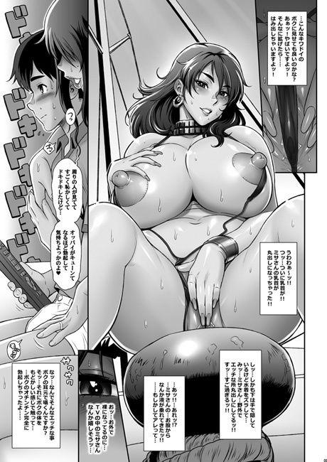 日本お隣の奥様の秘密