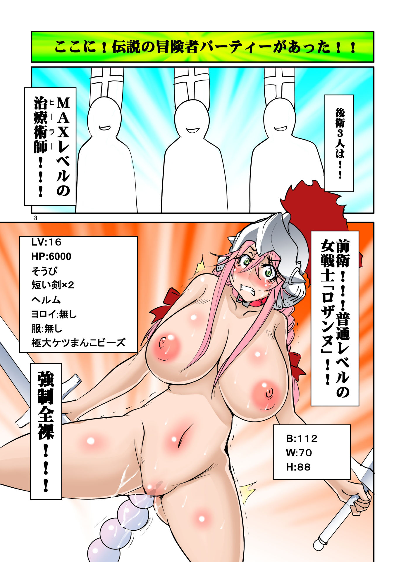前衛・普通レベルの全裸女戦士一人後衛・MAXレベルの治癒術師3人構成の究極パーティー!