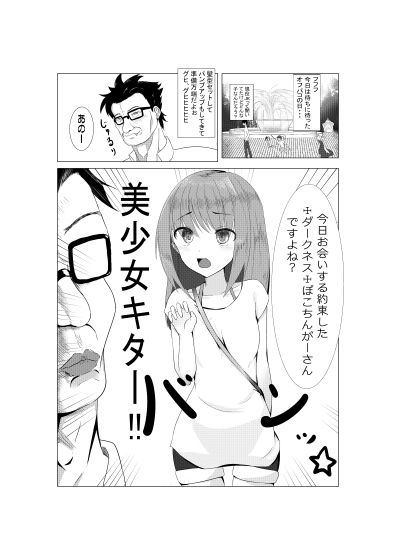 ロリJ〇とオフパコする本