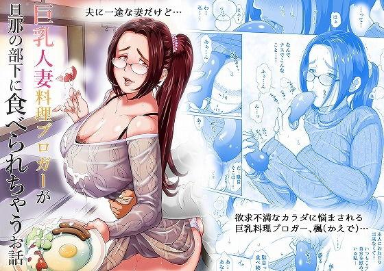 巨乳人妻料理ブロガーが旦那の部下に食べられちゃうお話