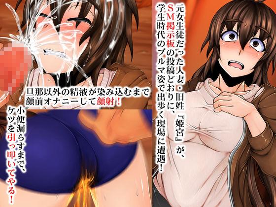 おい姫宮(旧姓)ァ!お前のマゾ性癖に付き合ってやるから、大人しく寝取られやがれ!