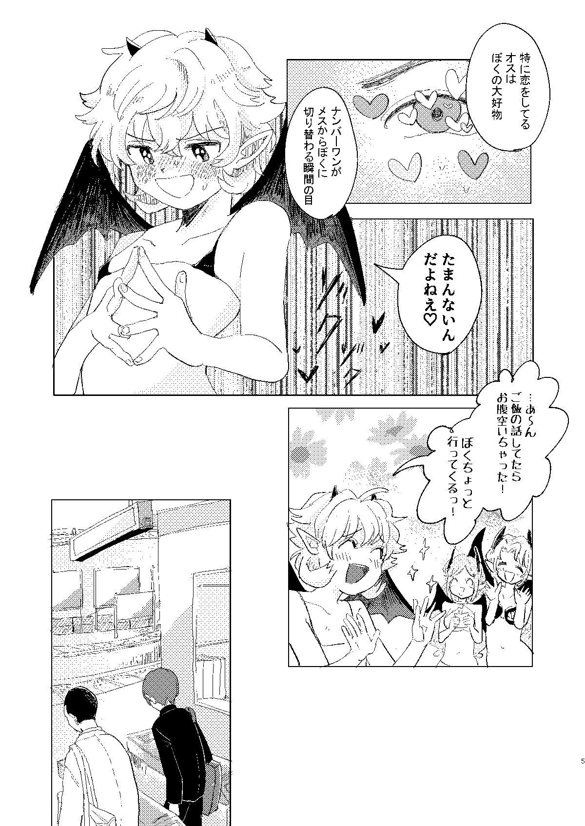 サキュバス♂と不器用なフタリ
