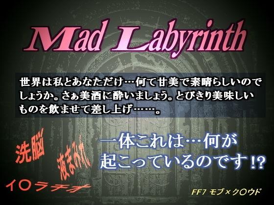 マッド・ラビリンス-ミルク飲みは孕みを拒否する-