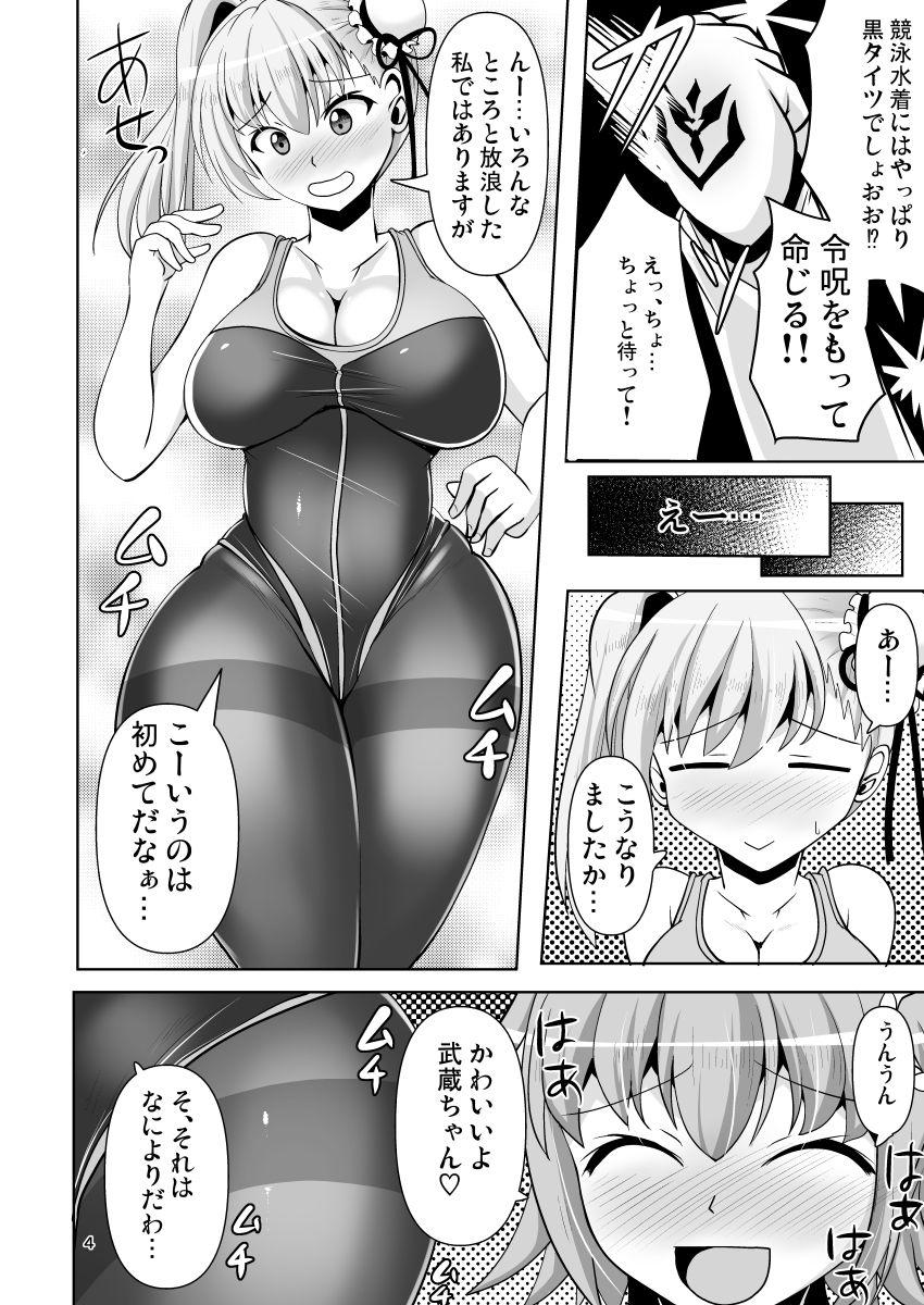 カルデア黒タイツ部4