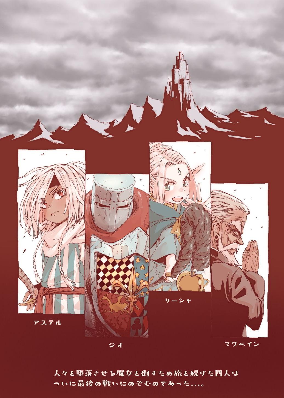 堕落の魔女~少年勇者とつるぺたエルフは如何にして魔女に敗れたか~