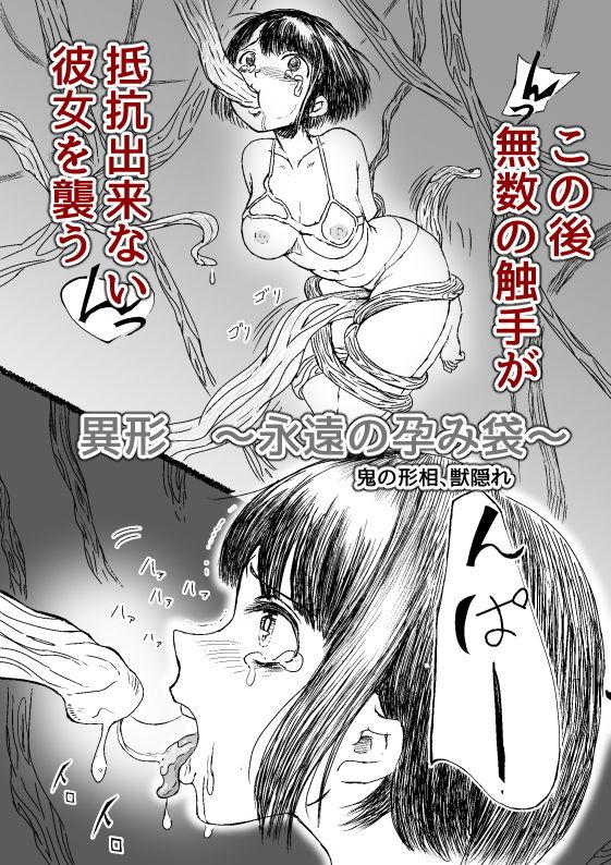異形 〜永遠の孕み袋〜