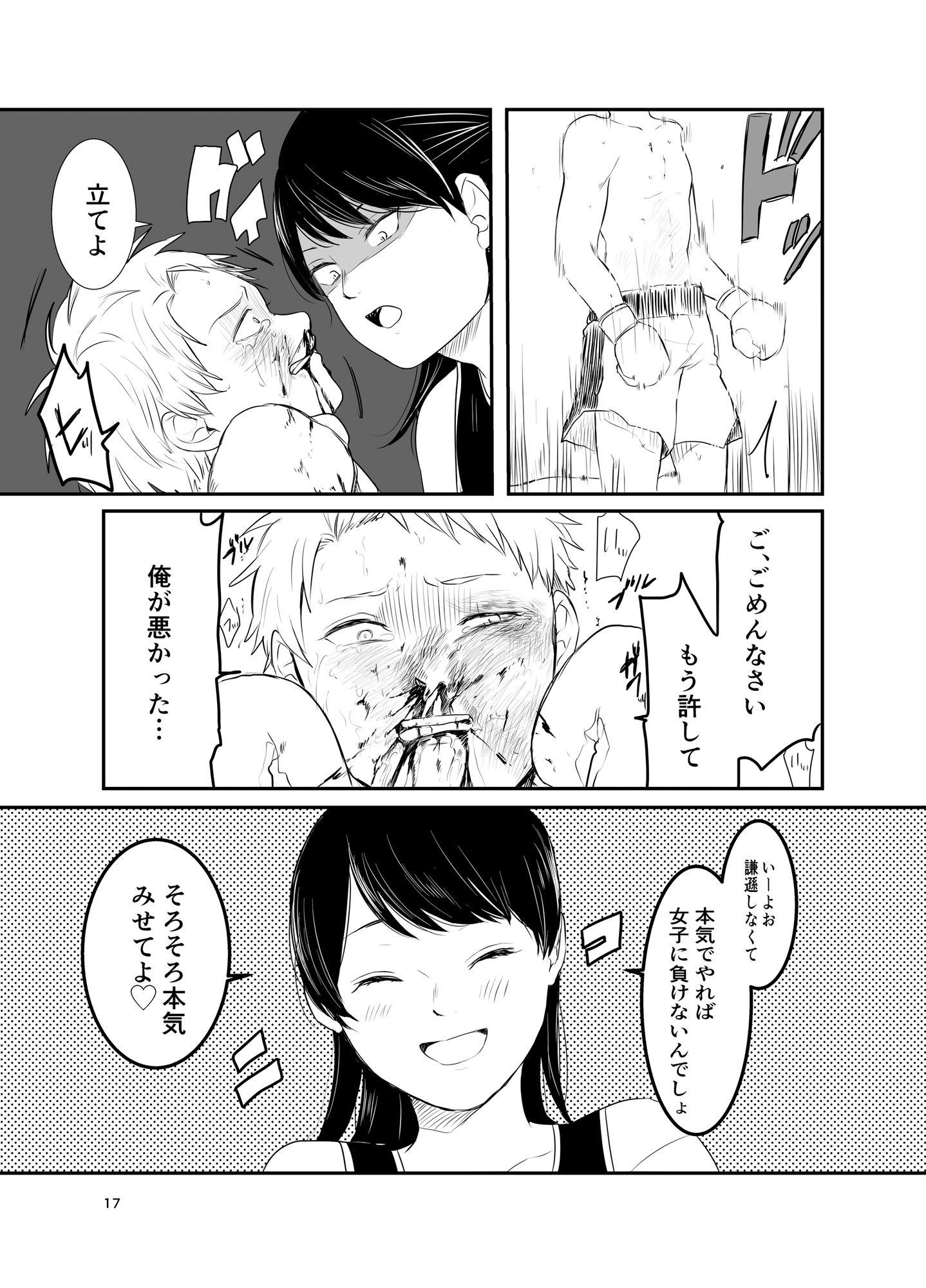 ボクシング部~男女対抗戦~