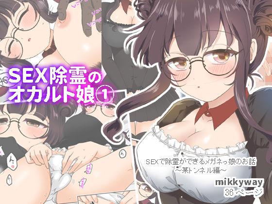 [今すぐ読める同人サンプル] 「SEX除霊のオカルト娘 1」(mikkyway)エロ属性画像
