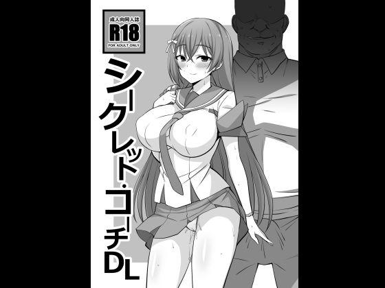 シークレット・コーチDL