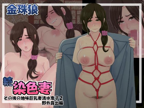 続染色妻〜その後の地味巨乳妻清水恵子2野外露出編〜の表紙