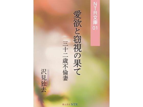 【無料】愛欲と窃視の果て―三十二歳不倫妻(NTR文庫01)