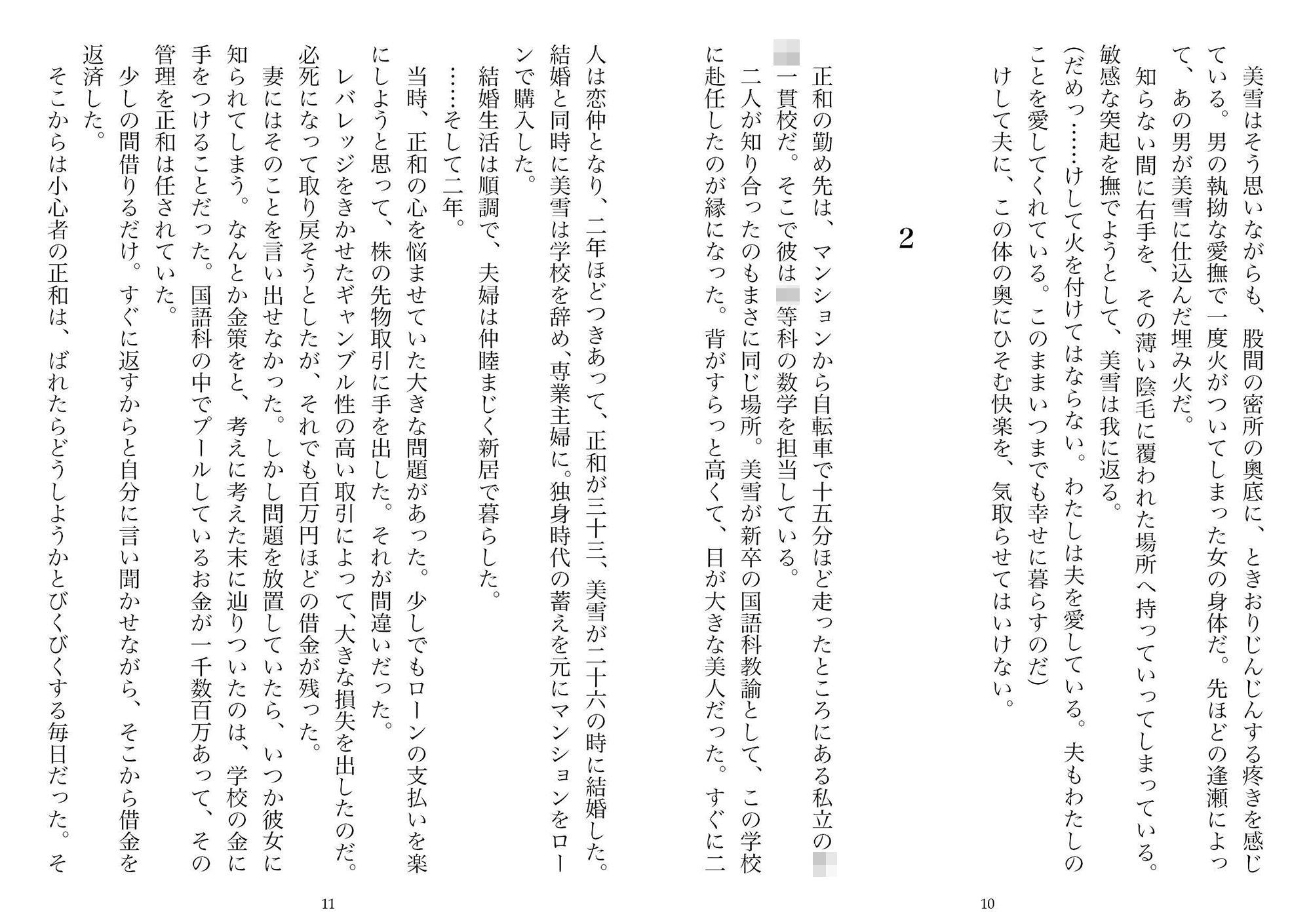 妻の浮気告白―校長に脅されて感じる元教師の妻(NTR文庫02)