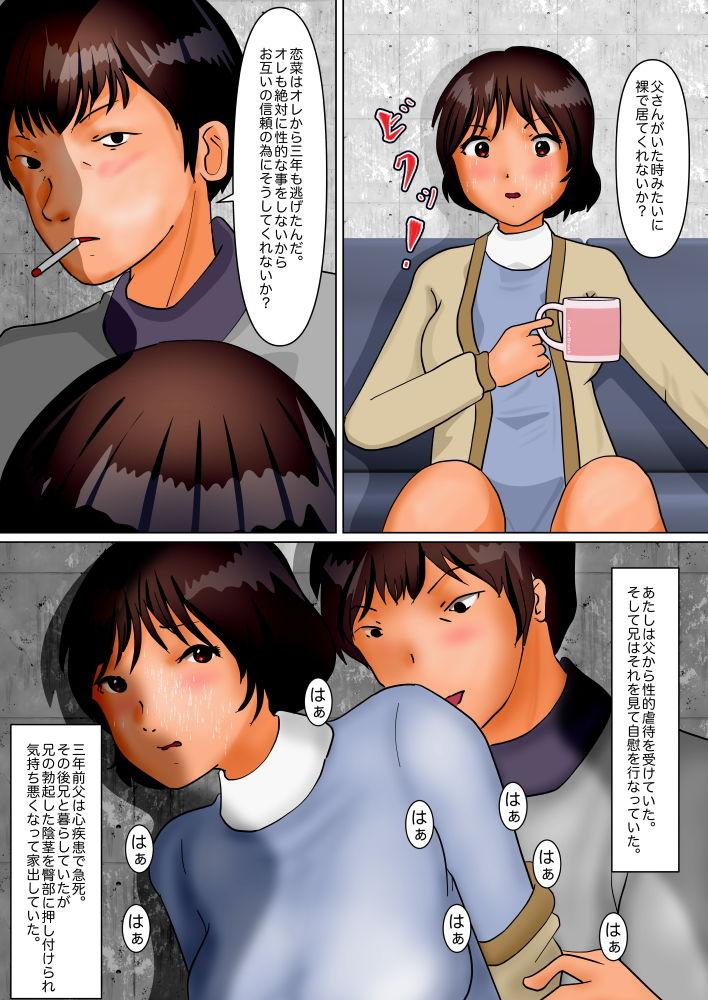 お兄ちゃんに女扱いされたくないから髪を剃る