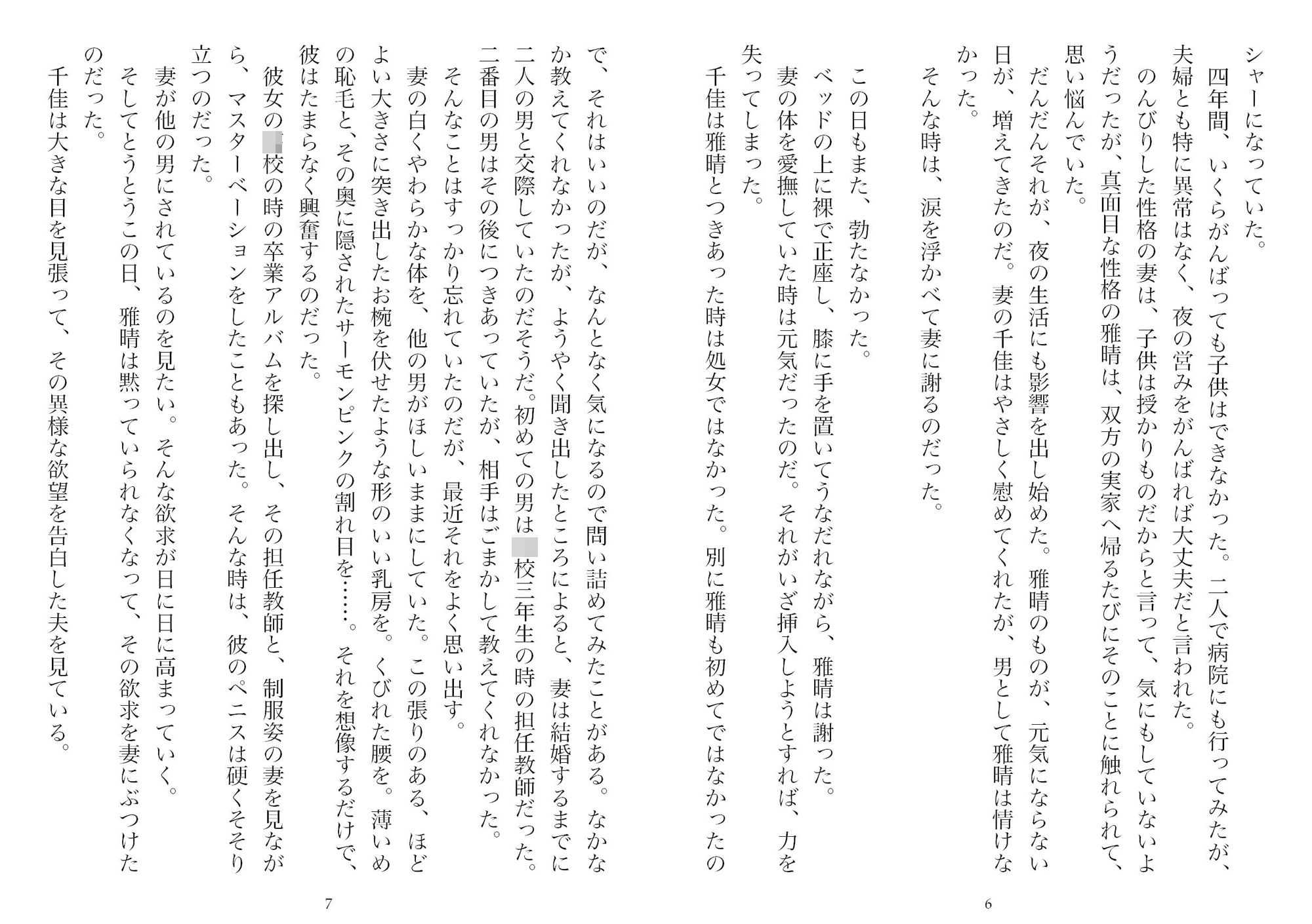 ネトラセ→ネトラレ―ある夫婦の記録(NTR文庫05)