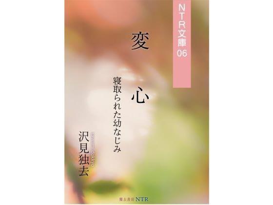 変心―寝取られた幼なじみ(NTR文庫06 )