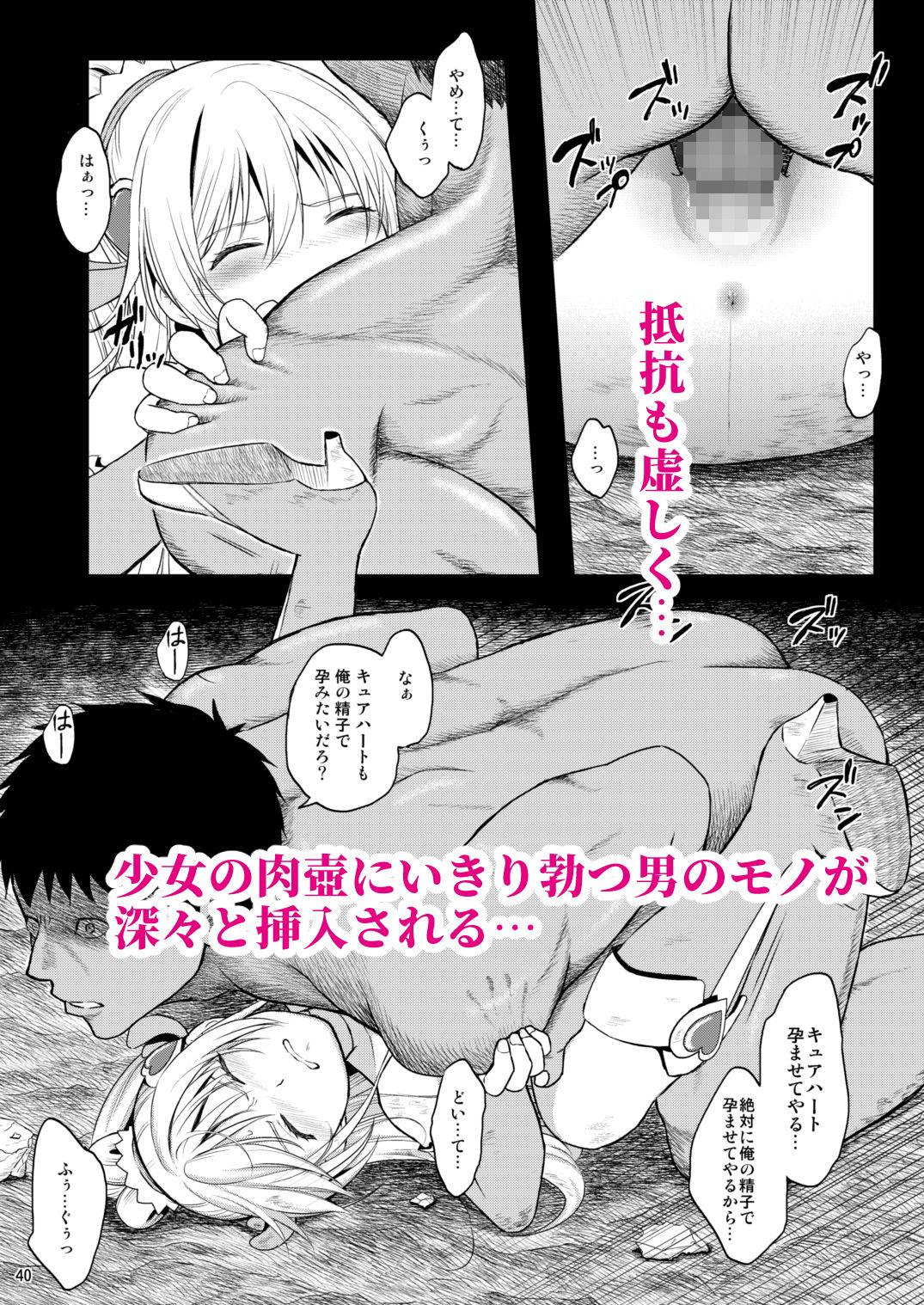完全敗北愛玩戦士総集編