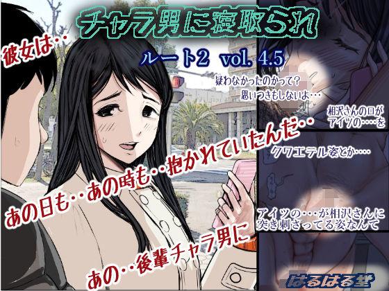 チャラ男に寝取られ ルート2 Vol 4.5