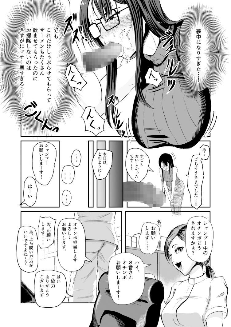 街中にオチンポのある風景 〜BAR編 & ファーストフード編〜