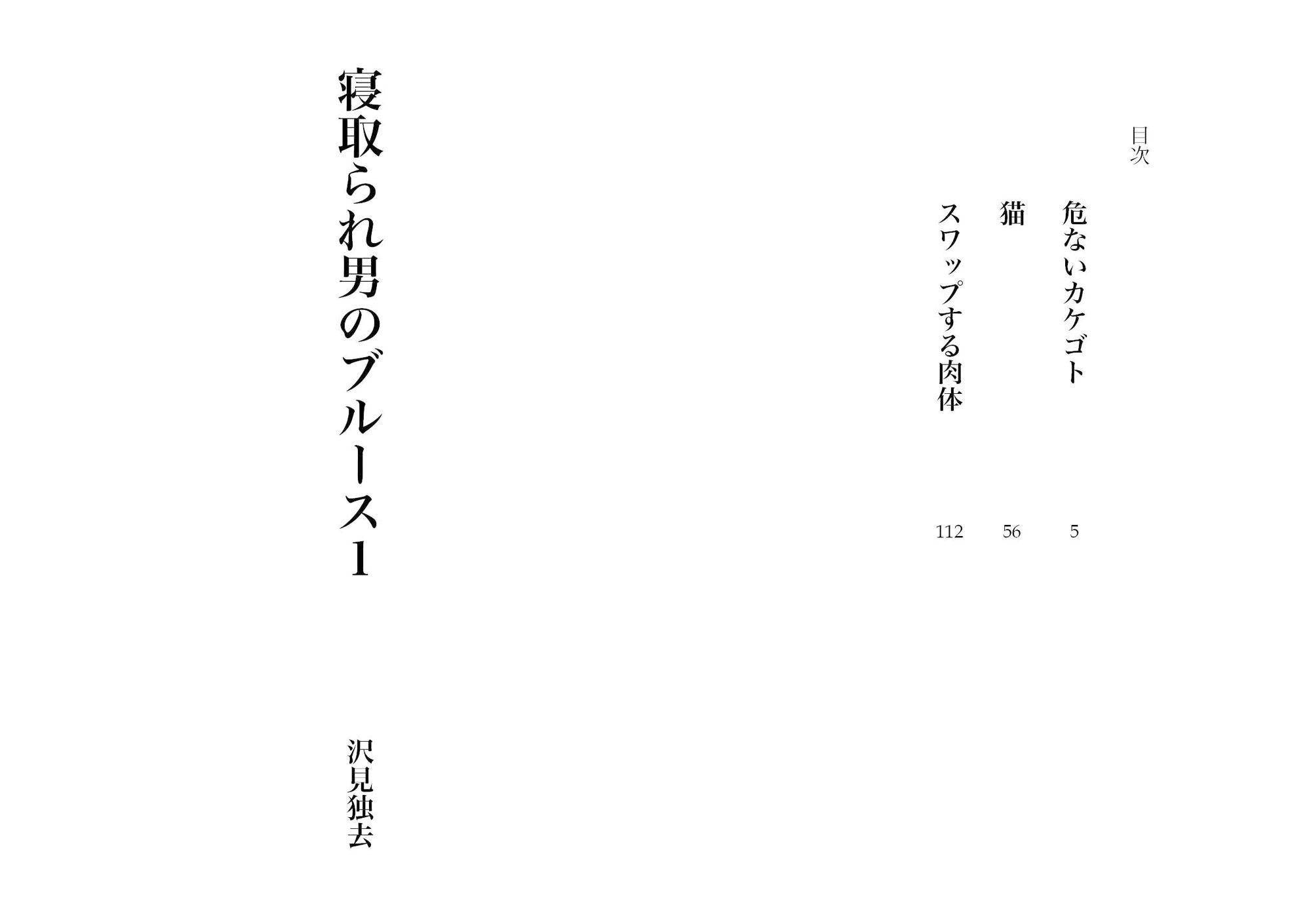 寝取られ男のブルース・1(NTR文庫08)