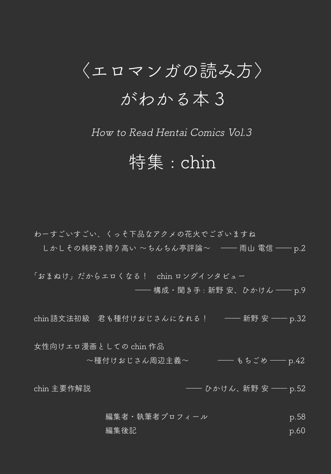 〈エロマンガの読み方〉がわかる本3 特集:chin
