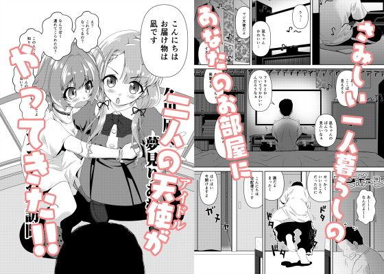 久川凪×夢見りあむ×ファンお宅訪問