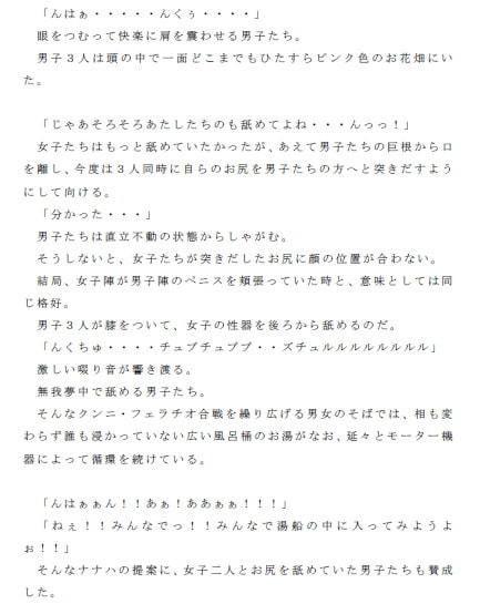 大学ビーチバレーサークルラブラブ乱交日誌 第2話