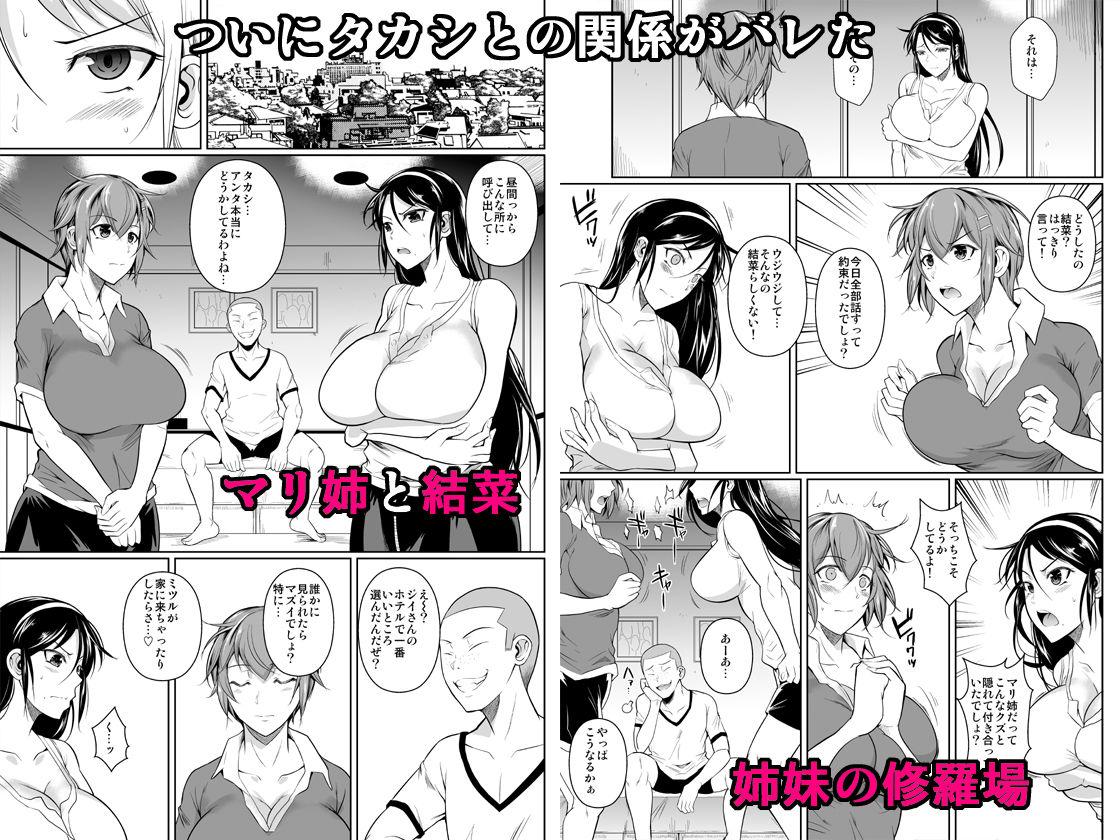 冬虫夏草7〜親友の姉妹を貪る夏〜