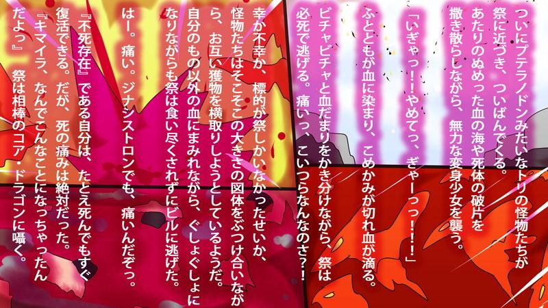 神銃器アニマタギの帰還〜ジナシス覚醒編・第2章『祭ちゃん』〜