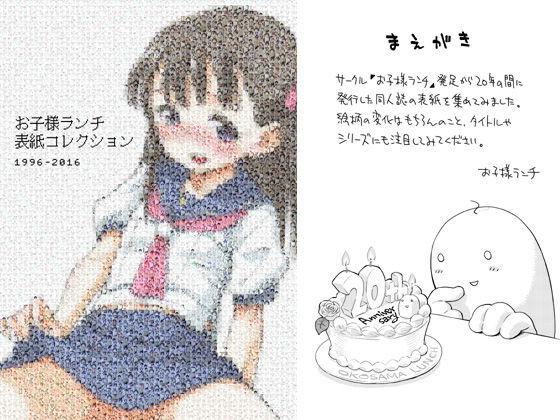 お子様ランチ 表紙コレクション 1996-2016