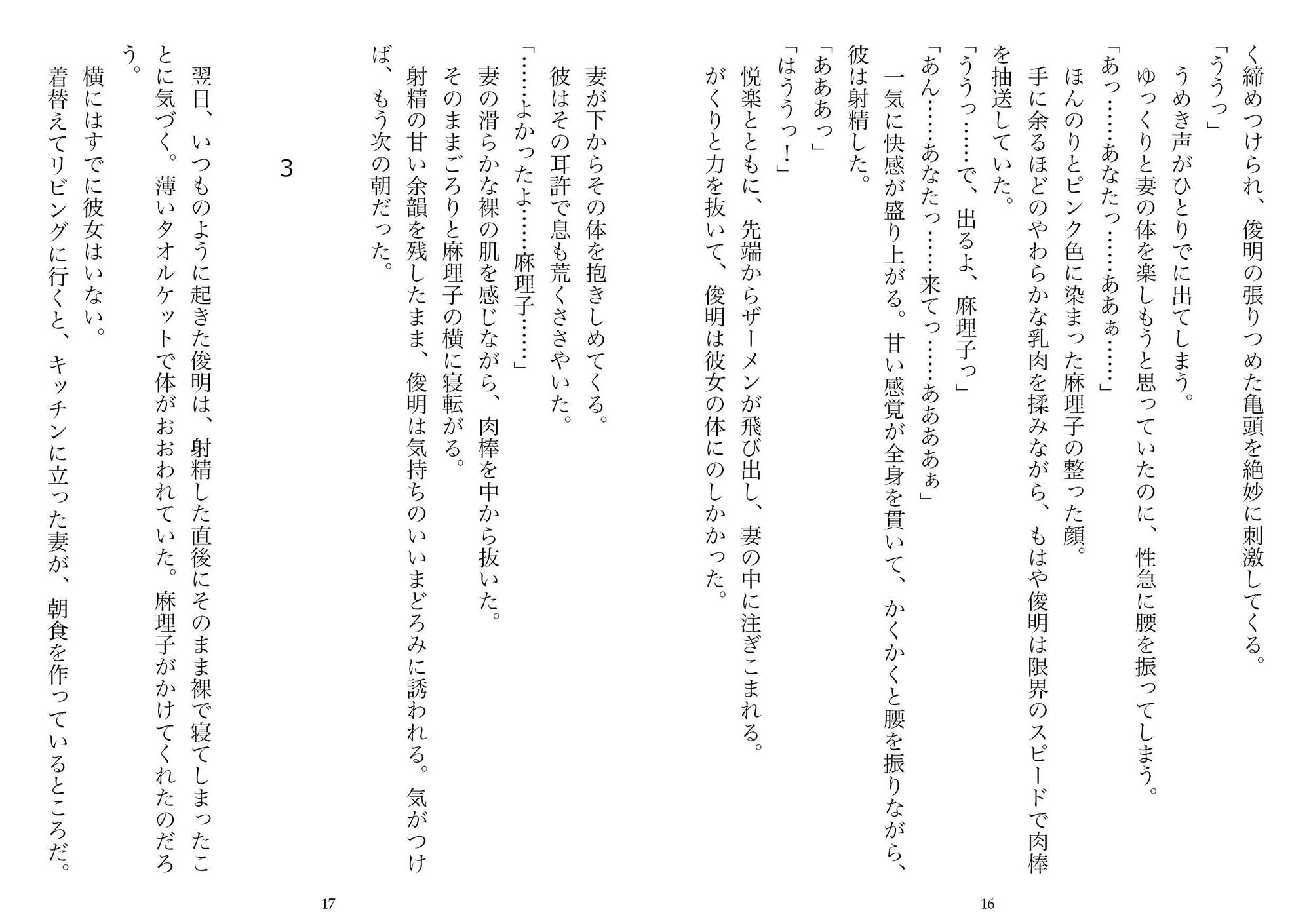 寝取られ男のブルース・2(NTR文庫11)
