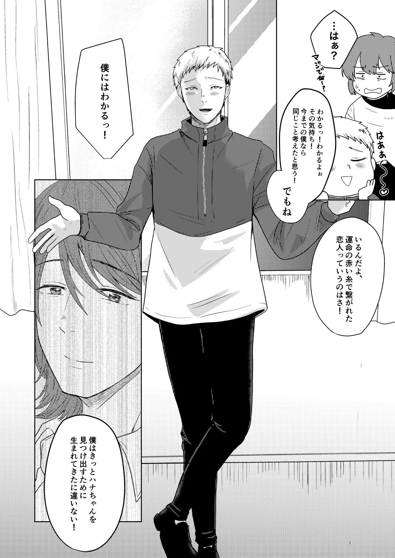 いっくんとハナちゃん総集編