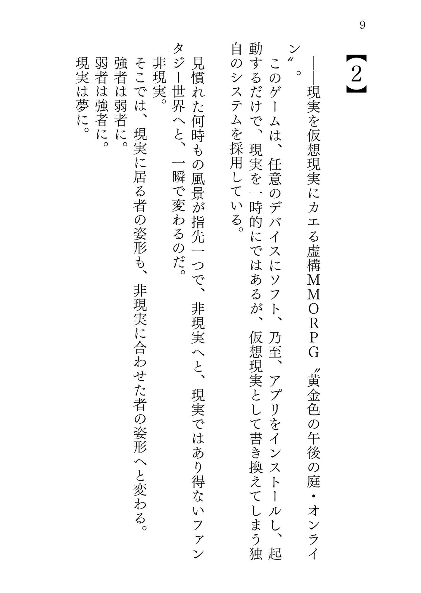 新約△アリス REVERSE