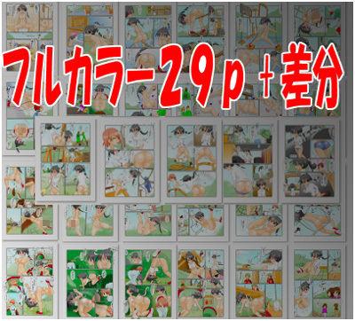 【フレッシュ版】アスレチックで野外露出 〜アナル丸出しフルカラーコミック〜