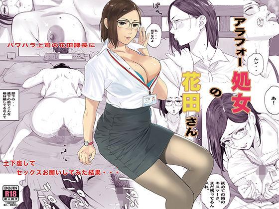 アラフォー処女の花田さん