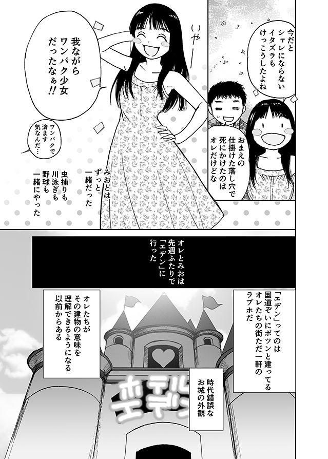 夏の旅〈ハネムーン〉(初愛〜はつあい〜5)
