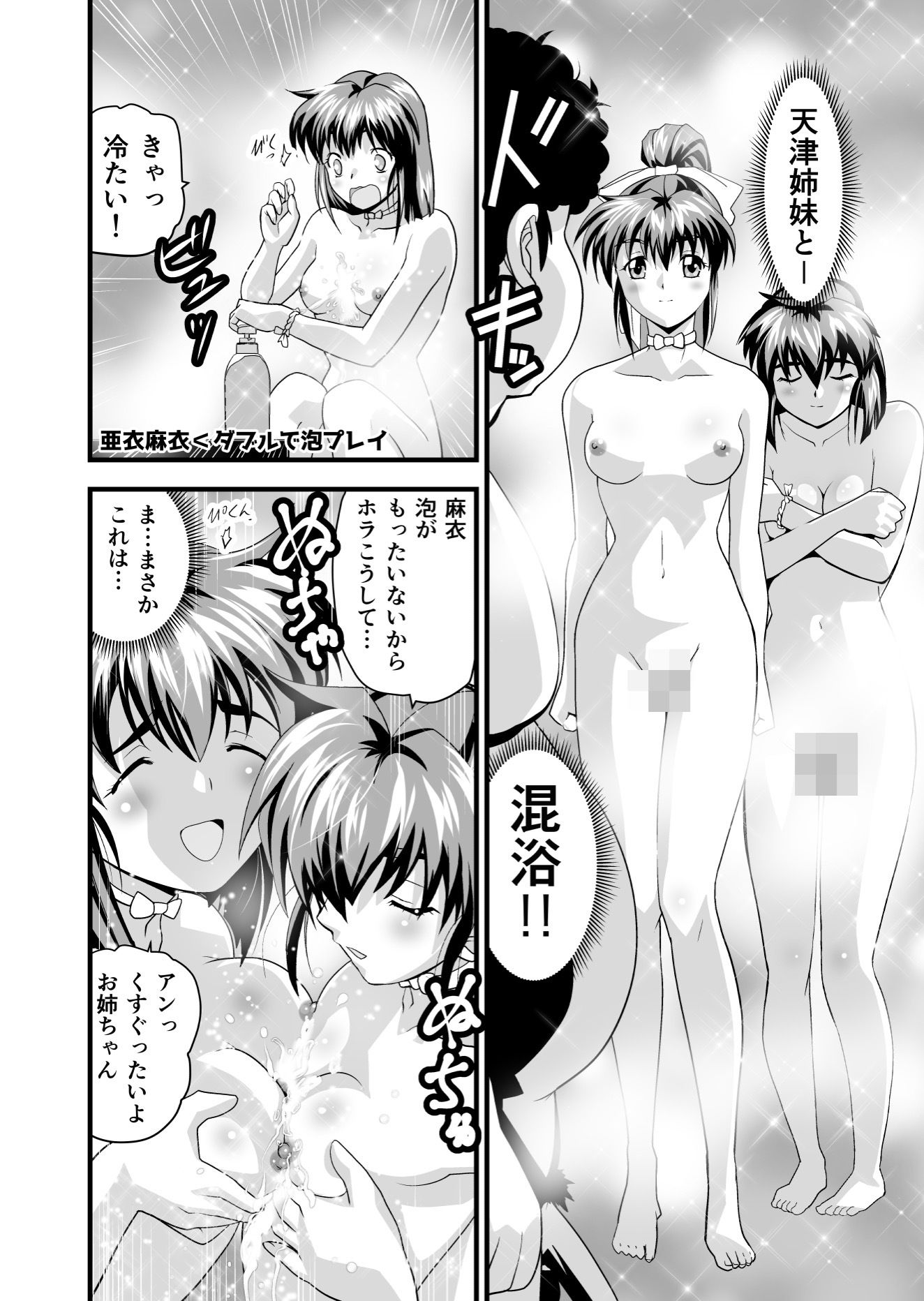 AngelXXrebeL2傀儡の乱舞