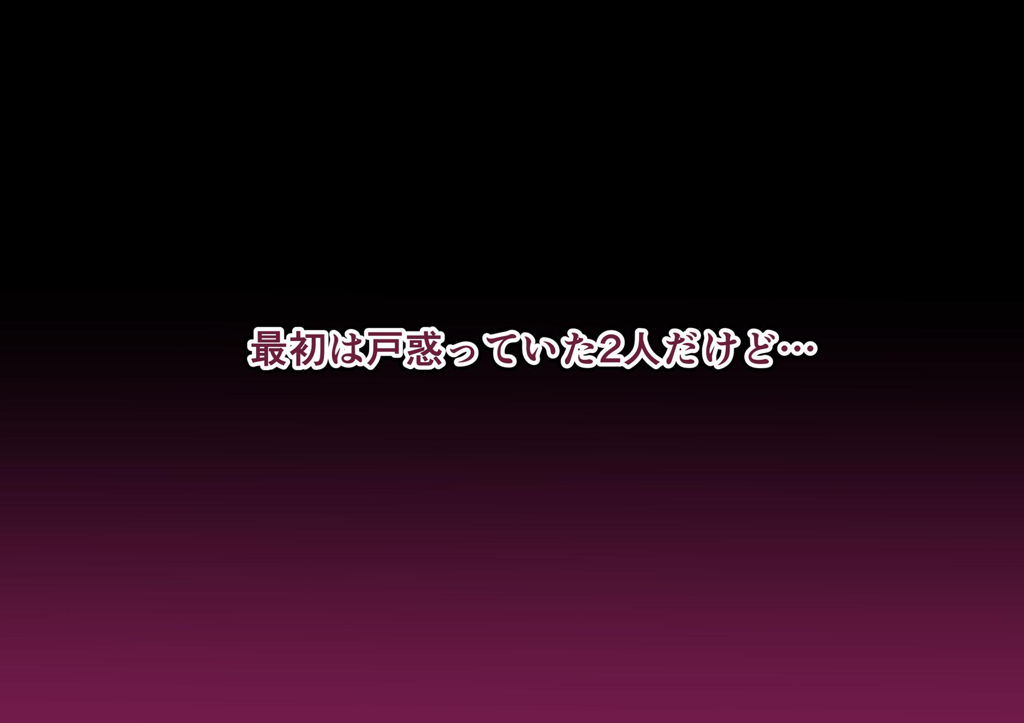 秘密4〜父娘の秘密・母娘堕ち親子丼3P〜