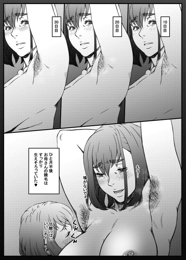 マミコとショウタ 母子のえっちごっこ