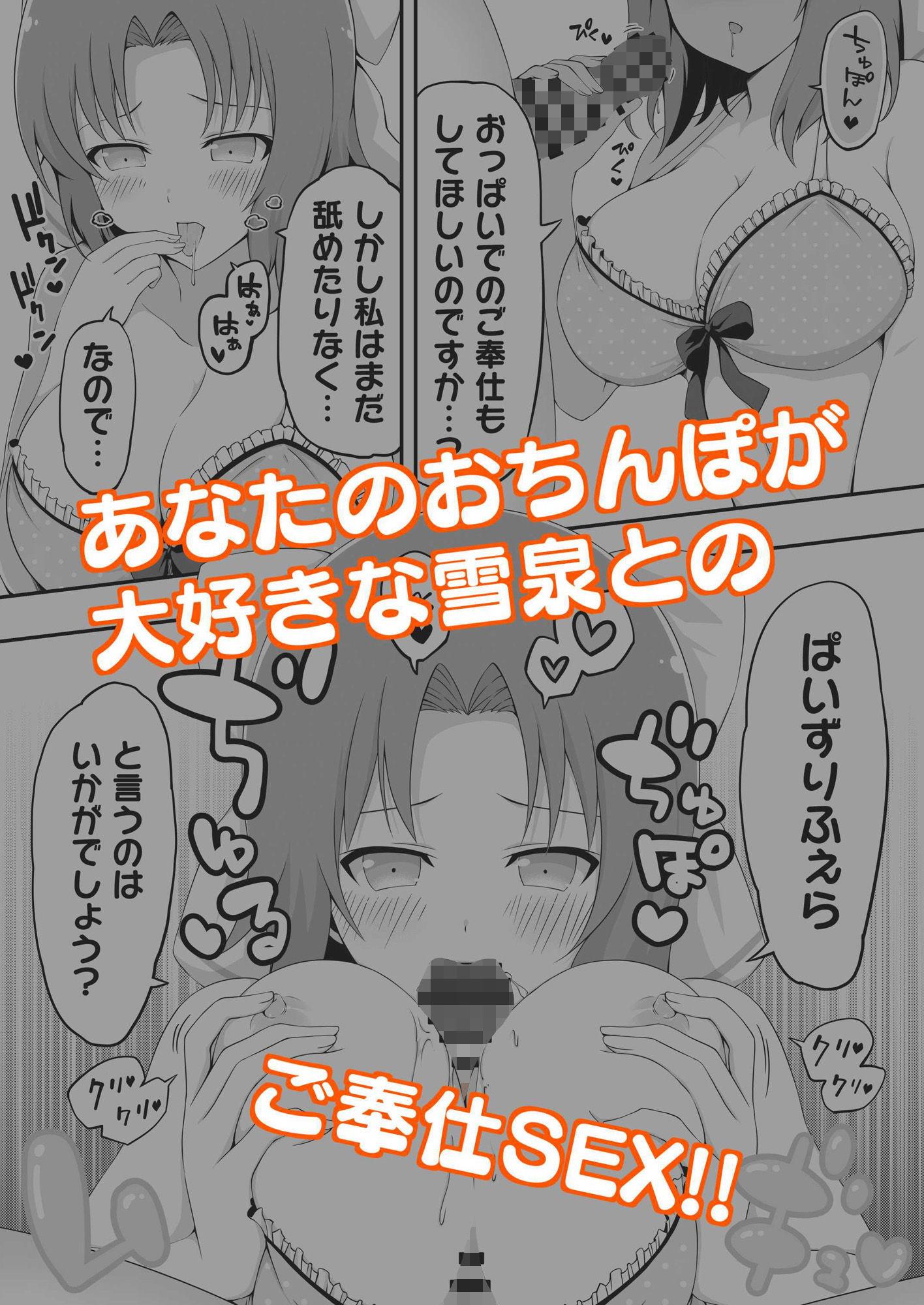 シコマス個別指導2〜雪泉・四季編〜