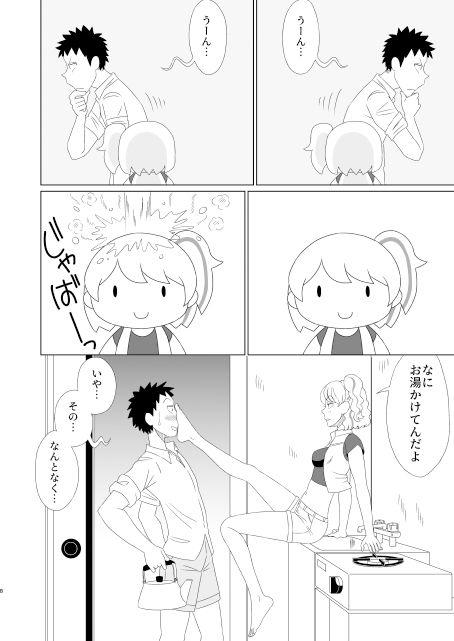 むにむにっ!(2)