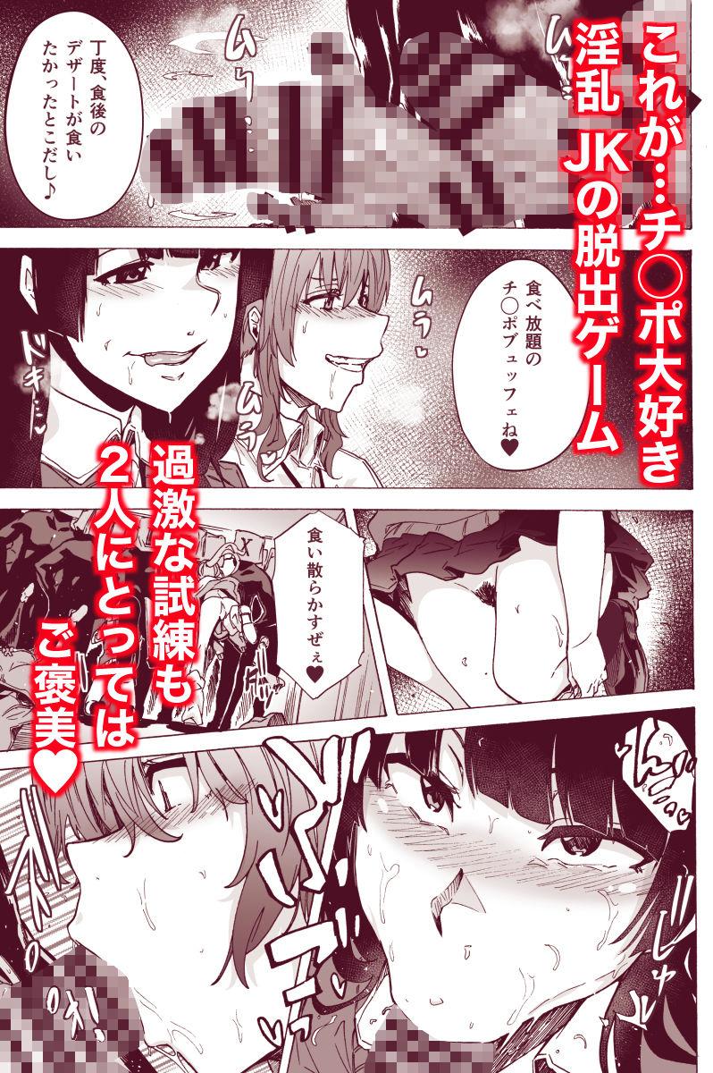 ゲームオブビッチーズ第2話
