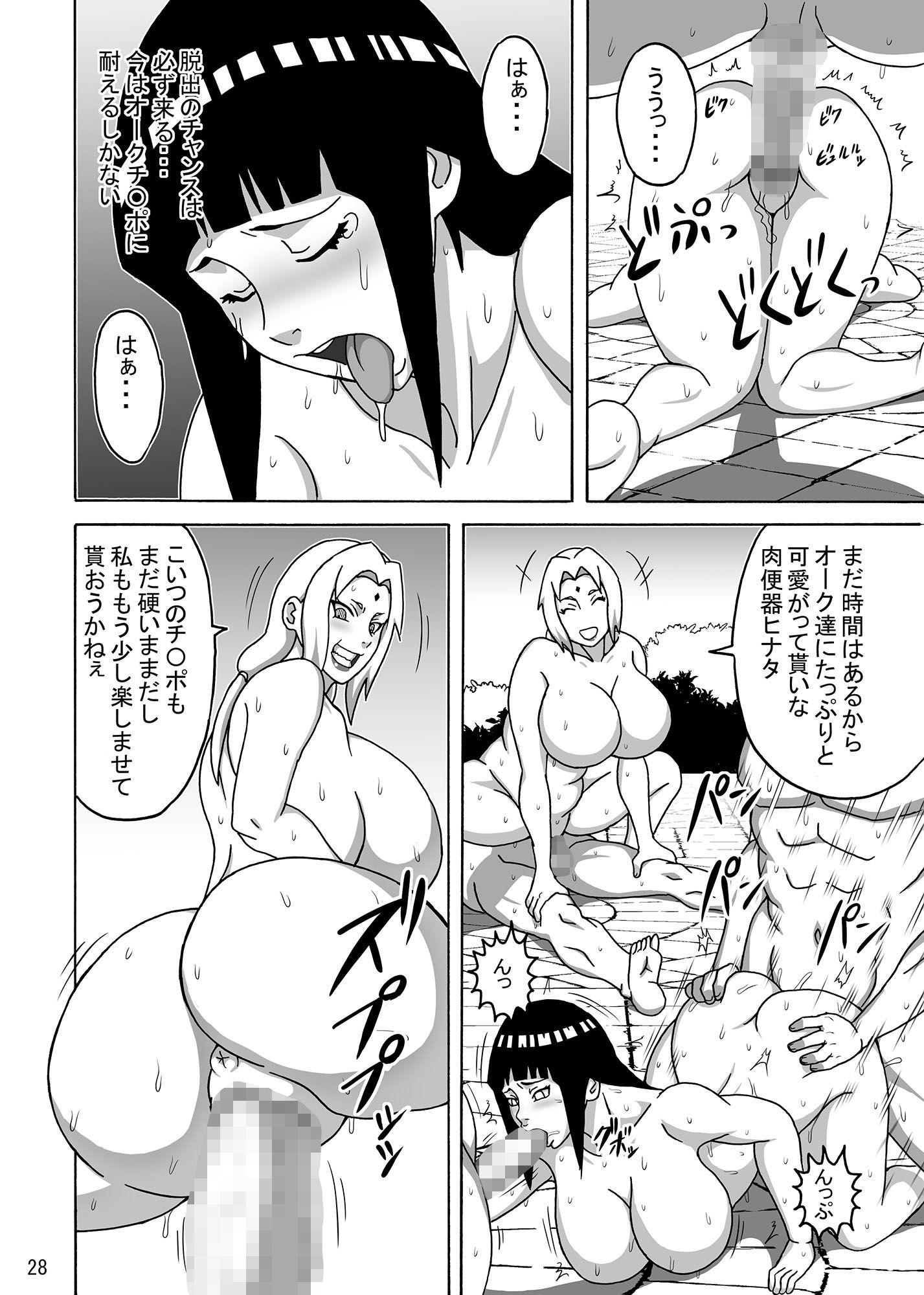 淫魔忍ヒナタDL版