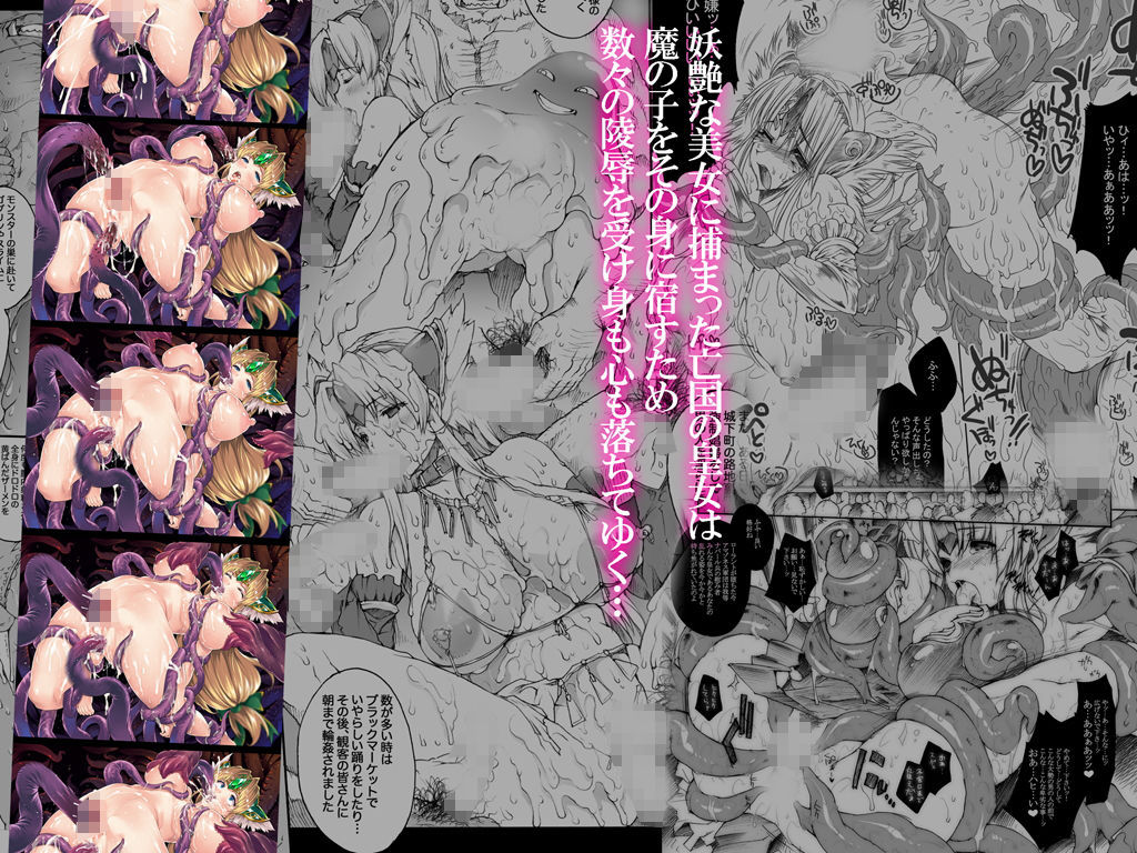 淫汁皇女 COMPLETE REMIX ~恥辱の輪●調教・触手責め~