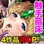 淫汁皇女 COMPLETE REMIX 〜恥辱の輪●調教・触手責め〜 d_177906のパッケージ画像