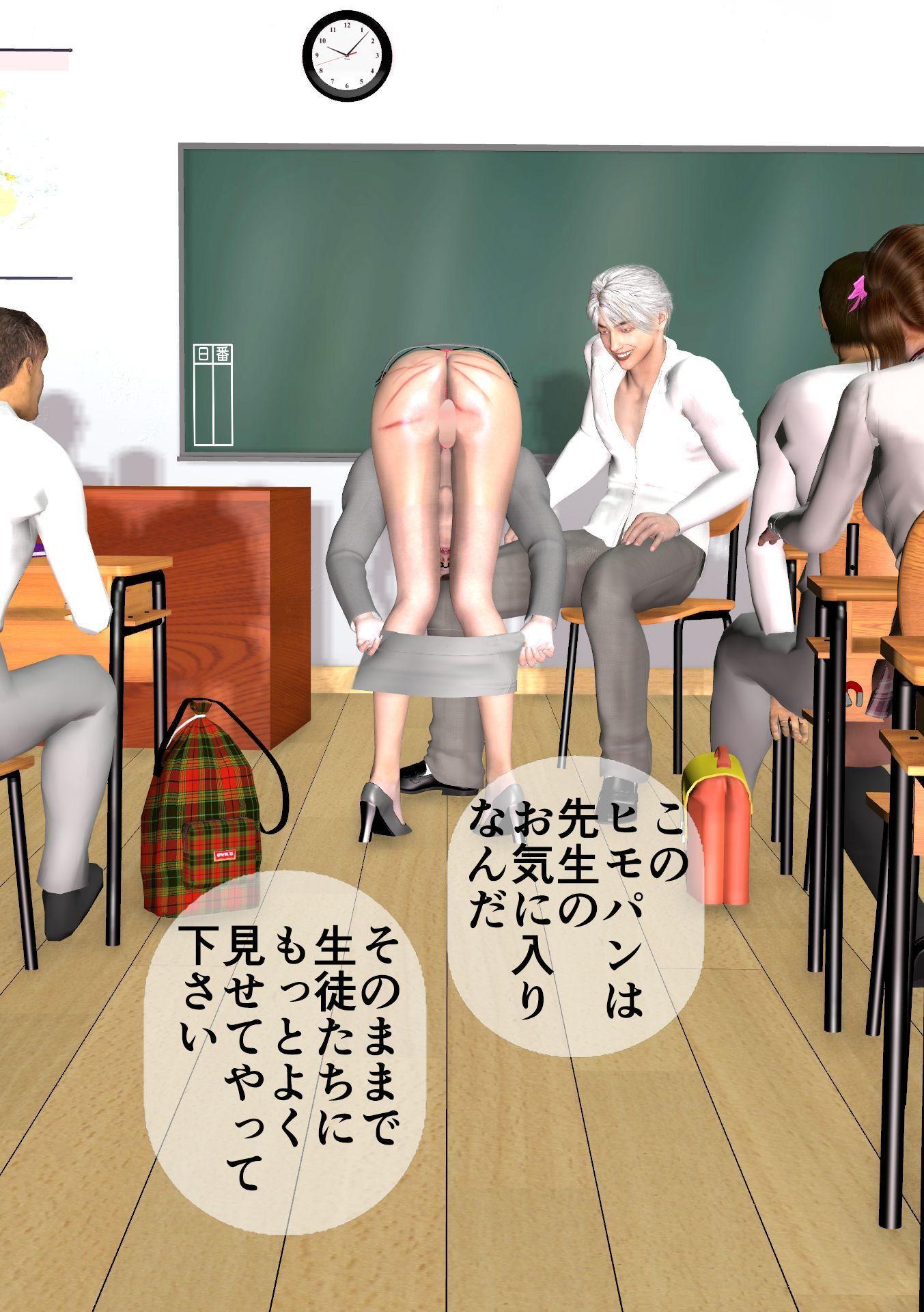 英語女教師明美 穴調教 第7話 穴いじり授業