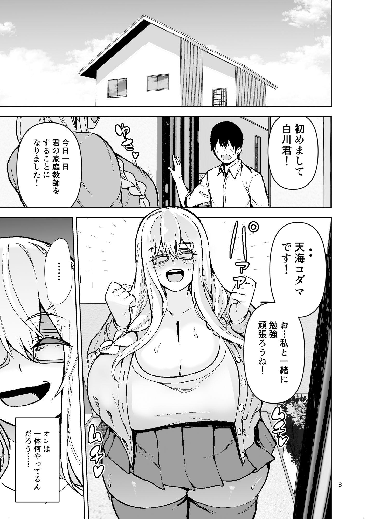 TS娘コダマちゃんとH!その3