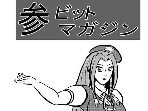 参ビットマガジン+蒼りんご紅りんご セット